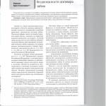 Особенности доказывания безденежности договора займа 001