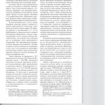 Особенности доказывания безденежности договора займа 002