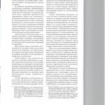 Особенности доказывания безденежности договора займа 003