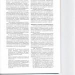 Особенности предъявления и исследования некоторых видов электрон 002