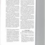 Особенности предъявления и исследования некоторых видов электрон 003