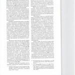 Особенности предъявления и исследования некоторых видов электрон 004