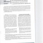 Особенности формирования апелляционной инстанции в российских гр 001