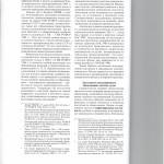 Особенности формирования апелляционной инстанции в российских гр 002