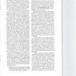 Особенности формирования апелляционной инстанции в российских гр 003