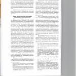 Особенности формирования апелляционной инстанции в российских гр 004