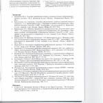 Особенности формирования апелляционной инстанции в российских гр 005