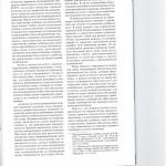 Отдельные вопросы исполнения актов ЕСПЧ при пересмотре вступивши 002