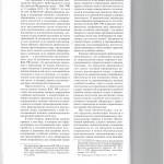 Отдельные вопросы исполнения актов ЕСПЧ при пересмотре вступивши 003