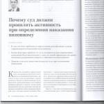 Почему суд дол.прояв.актив. пр опред. наказания вин. л.1 001