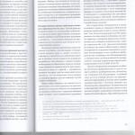 Почему суд дол.прояв.актив. пр опред. наказания вин. л.4 001