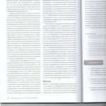 Почему суд дол.прояв.актив. пр опред. наказания вин. л.5 001
