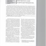 Признание актов иностранных судов в процедуре банкротства 001