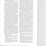 Признание актов иностранных судов в процедуре банкротства 002