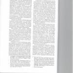 Признание актов иностранных судов в процедуре банкротства 003