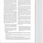 Признание актов иностранных судов в процедуре банкротства 004