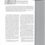 Принцип состязательности при рассмотрении дела о банкротстве 001