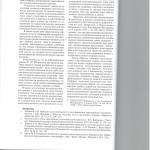 Принцип состязательности при рассмотрении дела о банкротстве 005