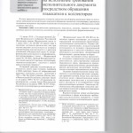 Реализация права на исполнение требования исполнительного докуме 001