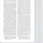 Реализация права на исполнение требования исполнительного докуме 002