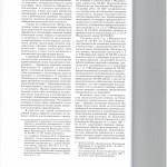 Реализация права на исполнение требования исполнительного докуме 003