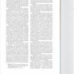 Реализация права на исполнение требования исполнительного докуме 004