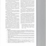 Реализация права на исполнение требования исполнительного докуме 005