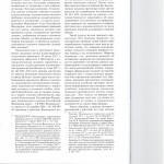 Судебные споры по программе реновации Москвы 002