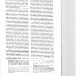 Судебные споры по программе реновации Москвы 004