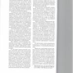 Теоретико-прикладные проблемы признания гражданина несостоятельн 002