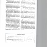 Теоретико-прикладные проблемы признания гражданина несостоятельн 004