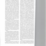 Трансформация непоименованных договоров 002