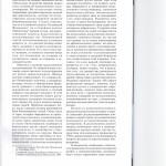 Трансформация непоименованных договоров 003