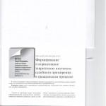 Формирование и нормативное закрепление института судебного прими 001
