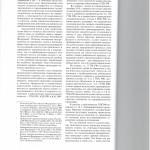 Формирование и нормативное закрепление института судебного прими 002