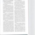 Формирование и нормативное закрепление института судебного прими 003