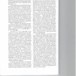 Формирование и нормативное закрепление института судебного прими 004