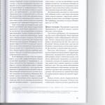 Защита обвиняемого в заражении коронавирусом 004