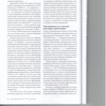 Защита обвиняемого в заражении коронавирусом 005