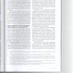 Защита обвиняемого в заражении коронавирусом 006