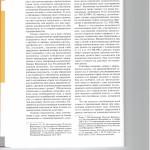 Значение воли сторон при определении компетентного суда в гражда 003
