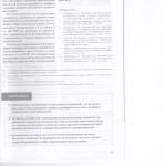 Как рассматривать гражданский иск о возмещении расходов на оплат 006