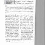 Оспаривание соглашения об уплате алиментов в деле о банкротстве 001