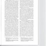 Отвод судьи а арбитражном процессе шаг вперед или элемент единоо 002