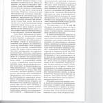 Отвод судьи а арбитражном процессе шаг вперед или элемент единоо 004