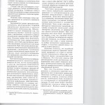 О месте и роли института amicus curiae в российском судопроизвод 003