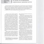 Предмет судебной защиты по делам об оспаривании нормативных прав 001
