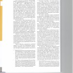 Предмет судебной защиты по делам об оспаривании нормативных прав 002