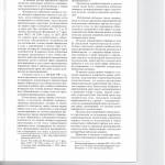 Предмет судебной защиты по делам об оспаривании нормативных прав 003