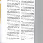 Предмет судебной защиты по делам об оспаривании нормативных прав 004